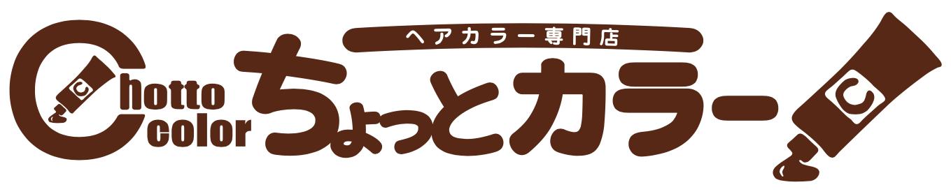 ヘアカラー専門店『ちょっとカラー』予約サイト